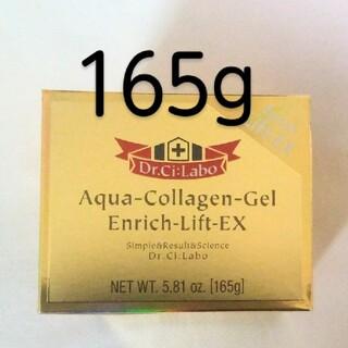 Dr.Ci Labo - アクアコラーンゲル エンリッチリフトEX 165g 新品送料無料