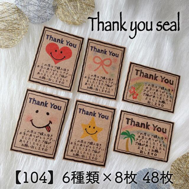 【104】サンキューシール 48枚 クラフト ハンドメイドの文具/ステーショナリー(その他)の商品写真