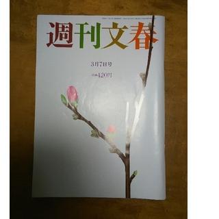 ブンゲイシュンジュウ(文藝春秋)の週刊文春 2019年(ニュース/総合)