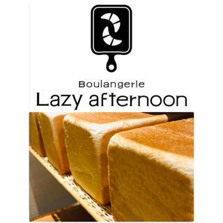 No2250 先ずはお得に食パン2斤Plus  パン詰め合わせ。