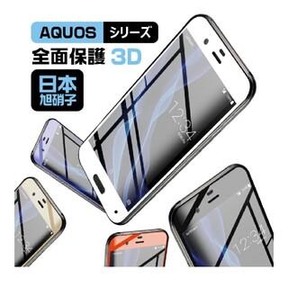 アクオス(AQUOS)のAQUOS sense4 / sense 5G  日本旭硝子 強化ガラスフィルム(保護フィルム)