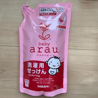サラヤ(SARAYA)のアラウベビー baby arau 詰め替え用(おむつ/肌着用洗剤)