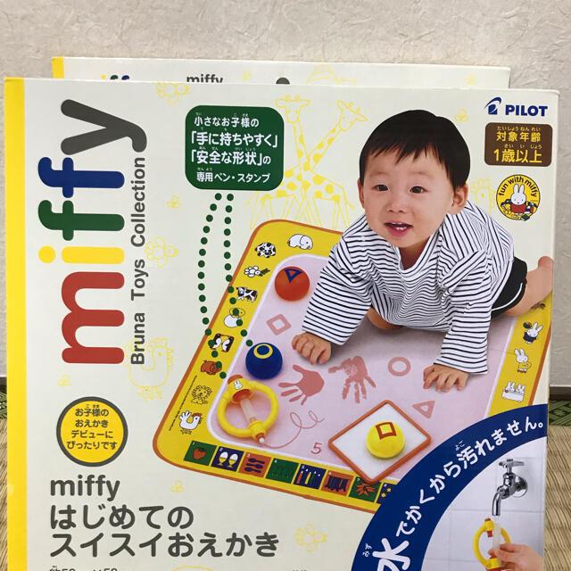 PILOT(パイロット)のmiffyはじめてのスイスイおえかき キッズ/ベビー/マタニティのおもちゃ(知育玩具)の商品写真