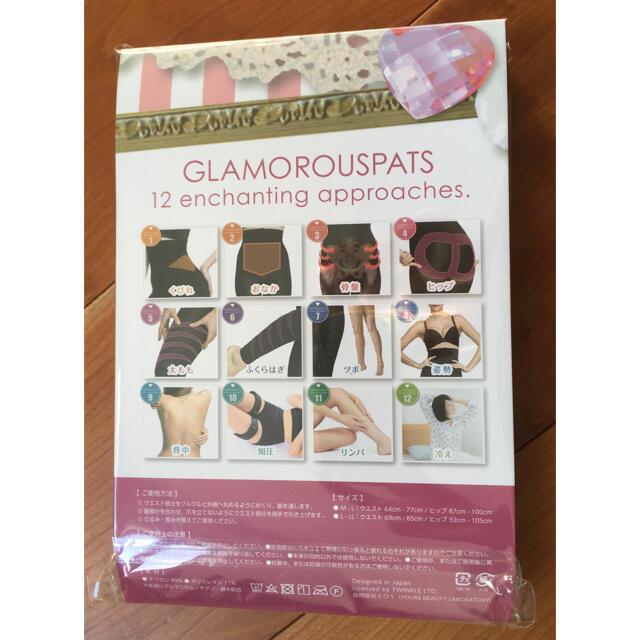 【新品・未開封】グラマラスパッツ Mサイズ レディースのレッグウェア(レギンス/スパッツ)の商品写真