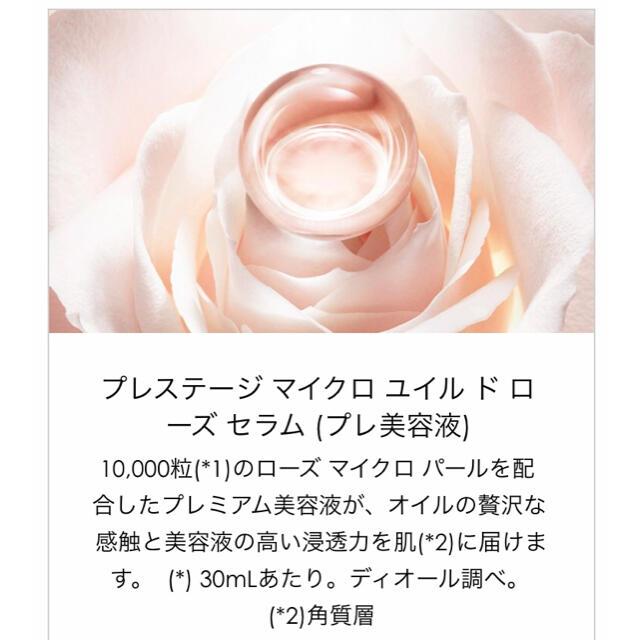 Dior(ディオール)の【10267円分】プレステージ マイクロユイルドローズセラム ✦2020年最新版 コスメ/美容のスキンケア/基礎化粧品(美容液)の商品写真