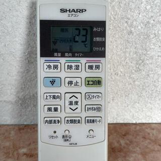 シャープ(SHARP)のSHARP エアコンリモコン A874JB(エアコン)