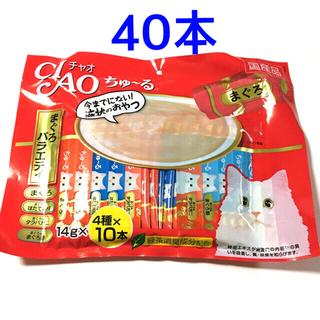 イナバペットフード(いなばペットフード)の☆新品 最安値☆ チャオちゅーる 40本  まぐろバラエティ(猫)