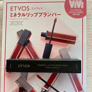 ETVOS - vivi スペシャル 3月号 付録 ETVOS ミネラルリッププランパー
