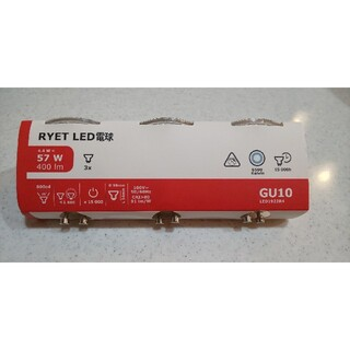イケア(IKEA)のIKEA RYET リーエト LED電球 GU10 400ルーメン(蛍光灯/電球)