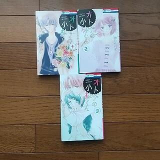 ハクセンシャ(白泉社)の森生まさみ「オトナの小林くん」①~⑥ セット(少女漫画)