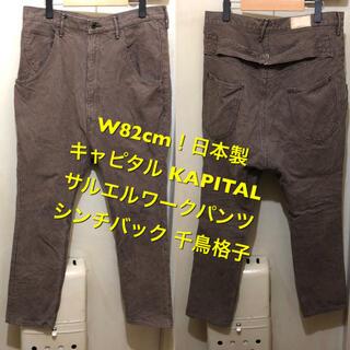 キャピタル(KAPITAL)のW82cm!日本製キャピタル KAPITAL 古着サルエルワークパンツ (ワークパンツ/カーゴパンツ)