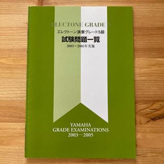ヤマハ(ヤマハ)のエレクトーン演奏グレード5級 試験問題一覧 2003~2005年実施(その他)