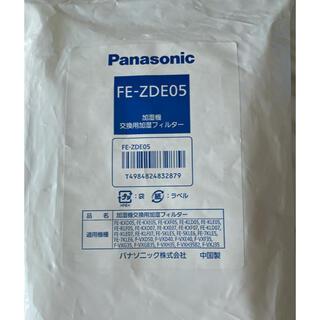 パナソニック(Panasonic)のパナソニック フィルター FE-ZDE05(空気清浄器)