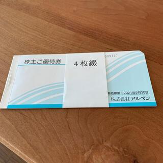 アルペン株主優待(その他)