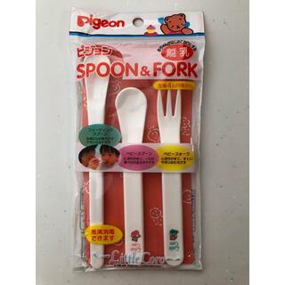 ピジョン(Pigeon)の【新品】ピジョン 離乳食スプーン&フォーク(スプーン/フォーク)