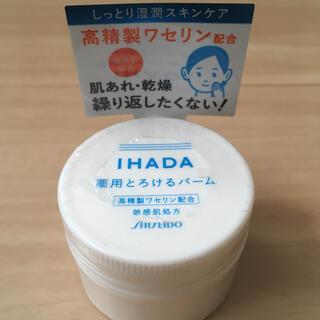シセイドウ(SHISEIDO (資生堂))の新品/未使用【資生堂】IHADA イハダ 薬用とろけるバーム 20g(フェイスオイル/バーム)
