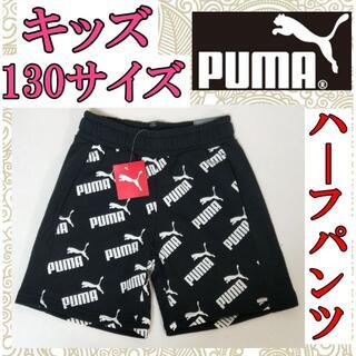 PUMA - 【デカロゴ】ニューバランス ハーフパンツ キッズ 130サイズ
