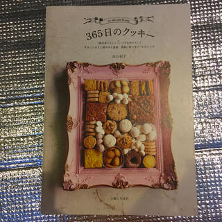 主婦と生活社 - 365日のクッキー やさしい甘さと軽やかな食感、季節に寄り添う74のレ