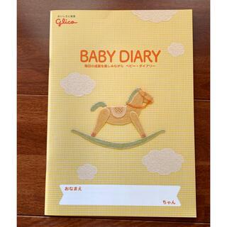 グリコ(グリコ)のグリコ BABY DIARY  育児日記(その他)