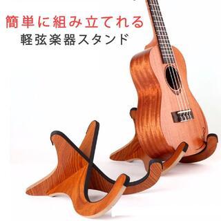 ウクレレ スタンド 木製 組み立て簡単 ヴァイオリン 折り畳み式 木目 弦楽器用(その他)