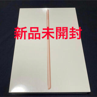 Apple - 新品 未開封品 Apple iPad 第8世代 Wi-Fi 128GB
