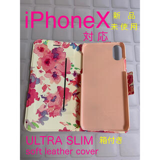 エレコム(ELECOM)のiPhoneX対応☆スマホケース【新品・未使用】(iPhoneケース)