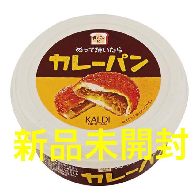 KALDI(カルディ)のカルディ 食パンにぬって焼いたらカレーパン トースト用 KALDI 新品未開封 食品/飲料/酒の食品(菓子/デザート)の商品写真