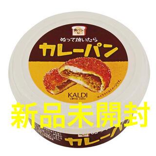 カルディ(KALDI)のカルディ 食パンにぬって焼いたらカレーパン トースト用 KALDI 新品未開封(菓子/デザート)