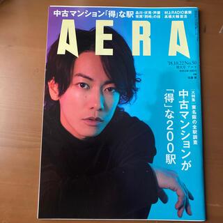 朝日新聞出版 - AERA (アエラ) 2018年 10/22号 佐藤健さん表紙