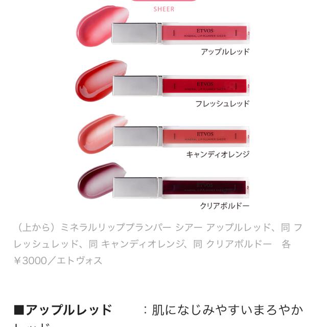 ETVOS(エトヴォス)の新品未使用 ETVOS  エトボス リップグロス アップルレッド コスメ/美容のベースメイク/化粧品(リップグロス)の商品写真