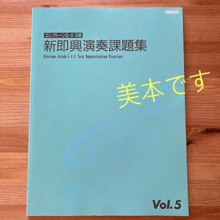 ヤマハ(ヤマハ)のエレクトーン5•4•3級 新即興演奏課題集 Vol.5 柏木玲子編著(その他)