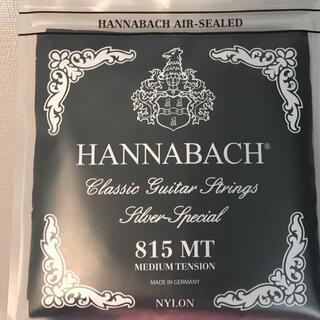 hannabach 815 mt クラシックギター 弦 セット(クラシックギター)