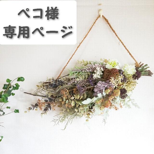 *ペコ様専用ページ ハンドメイドのフラワー/ガーデン(その他)の商品写真