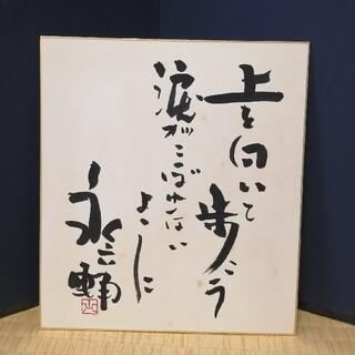 直筆☆上を向いて歩こう 永六輔サイン(書)