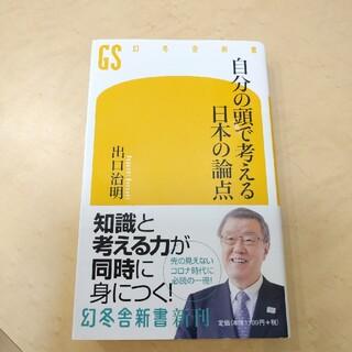 幻冬舎 - 自分の頭で考える日本の論点