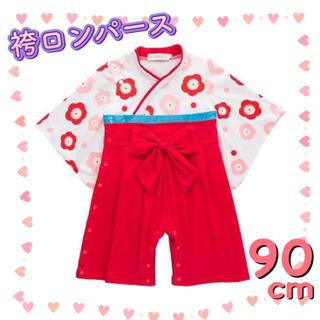 袴ロンパース 赤【90cm】女の子 ベビー キッズ 和服 フォーマル(和服/着物)