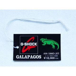 G-SHOCK - 【送料無料】タグ ガラパゴスモデル AW-500 カシオ G-SHOCK
