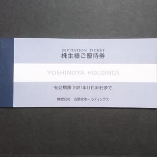 吉野家 - 吉野家ホールディングス株主優待3000円分