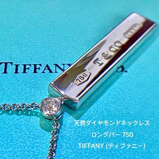 Tiffany & Co. - ティファニー 天然ダイヤモンド ネックレス 750 TIFFANY