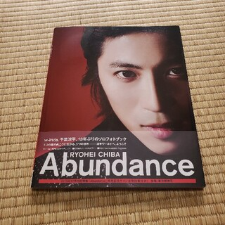 主婦と生活社 - Abundance w-inds.千葉涼平ソロ写真集