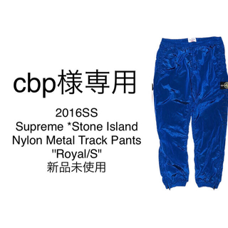 シュプリーム(Supreme)のcpb 様専用 Supreme/Stone Island NMTP S ロイヤル(その他)