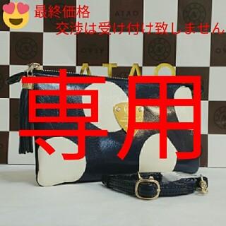 アタオ(ATAO)のアタオ ブーブー トリュフ (本体+フリンジ+ショルダー)(財布)