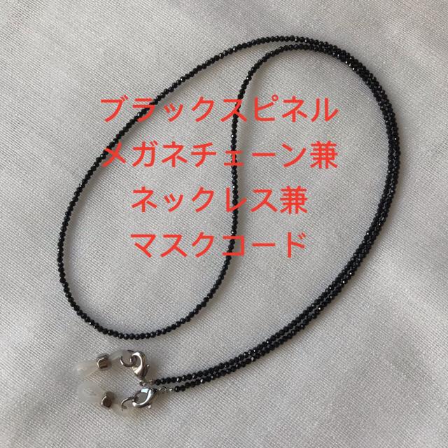 メガネチェーン グラスコード 淡水パール 本真珠 ネックレス マスクホルダー レディースのファッション小物(サングラス/メガネ)の商品写真