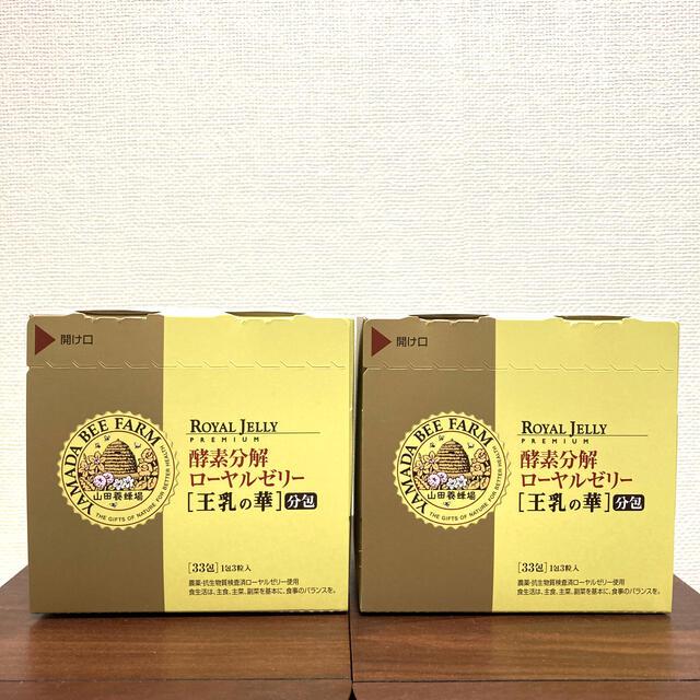山田養蜂場(ヤマダヨウホウジョウ)の山田養蜂場 ローヤルゼリー 王乳の華 2箱セット 食品/飲料/酒の健康食品(その他)の商品写真