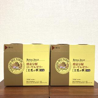 山田養蜂場 - 山田養蜂場 ローヤルゼリー 王乳の華 2箱セット