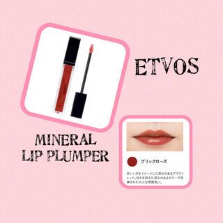 ETVOS - エトヴォス ETVOS リップ リッププランパー
