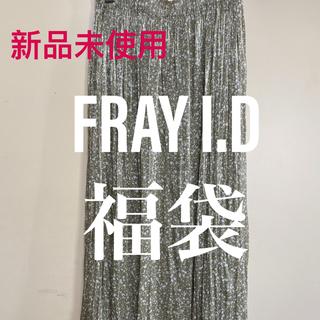 フレイアイディー(FRAY I.D)のFRAY I.D 福袋 2021 スカート(ロングスカート)