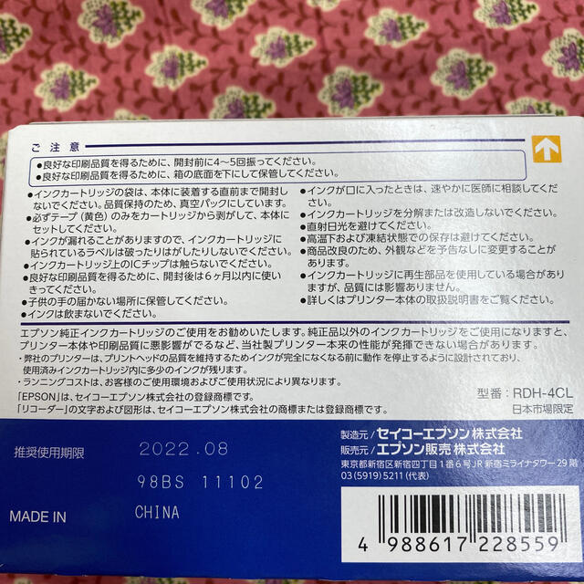 EPSON(エプソン)のエプソン純正インクカートリッジ リコーダー スマホ/家電/カメラのPC/タブレット(PC周辺機器)の商品写真