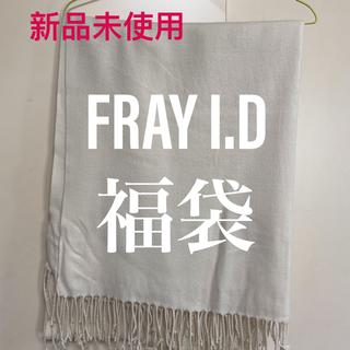フレイアイディー(FRAY I.D)のFRAY I.D 福袋 2021 ストール マフラー(マフラー/ストール)
