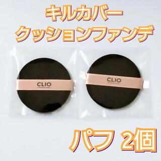 CLIO クリオ キルカバー クッションファンデーション パフ 2個セット(パフ・スポンジ)